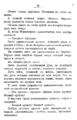 V.M. Doroshevich-Collection of Works. Volume VIII. Stage-86.png