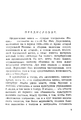 V.M. Doroshevich-Old Theatrical Moscow-5.png