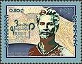 Vakhushti 2018 stamp of Georgia.jpg