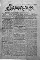 Vidrodzhennia 1918 062.pdf