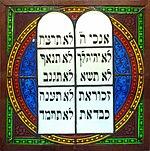 Vitrail de synagogue-Musée alsacien de Strasbourg.jpg