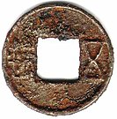 Iron coin issued by Gongsun Shu