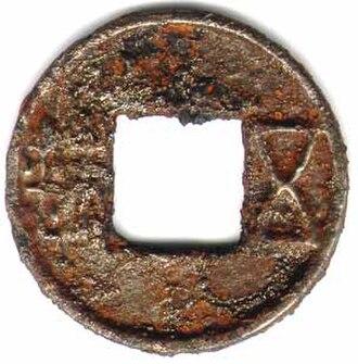 Chengjia - An iron Wu Zhu coin of Chengjia, inscribed with the words Wu Zhu