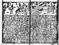 Xin quanxiang Sanguo zhipinghua014.JPG