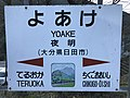 Yoake Station sign (Kyudai Main Line).jpg