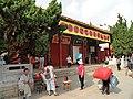 Yuantong Temple, Kunming - DSC03299.JPG