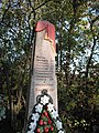 Zabavne Izium region Grave of the victims of fascizm.jpg