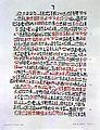 """""""Papyros Ebers"""" (1875), Georg Ebers Wellcome L0016580.jpg"""