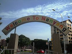 """Welcome To Nanyang"" arch"