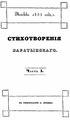 Баратынский Е. А. Стихотворения (1835). Часть I.pdf