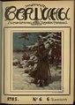 Вершины. Журнал литературно-художественный. №06. (1915).pdf