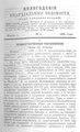 Вологодские епархиальные ведомости. 1896. №05.pdf