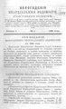 Вологодские епархиальные ведомости. 1898. №01.pdf