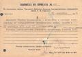 Выписка из приказа о зачислении в заочную аспирантуру (1975).png