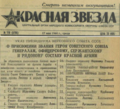 """Вырезка газеты """"Красная Звезда"""".png"""