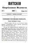 Вятские епархиальные ведомости. 1867. №02 (офиц.).pdf