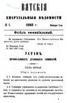 Вятские епархиальные ведомости. 1868. №01 (офиц.).pdf