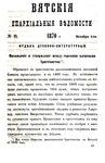 Вятские епархиальные ведомости. 1870. №19 (дух.-лит.).pdf