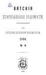 Вятские епархиальные ведомости. 1880. №08 (офиц.).pdf