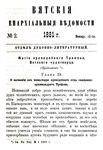 Вятские епархиальные ведомости. 1881. №02 (дух.-лит.).pdf