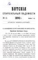 Вятские епархиальные ведомости. 1892. №21 (офиц.).pdf