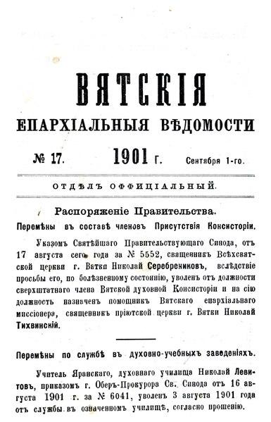 File:Вятские епархиальные ведомости. 1901. №17 (офиц.).pdf
