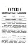 Вятские епархиальные ведомости. 1901. №17 (офиц.).pdf