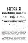 Вятские епархиальные ведомости. 1905. №23 (неофиц.).pdf