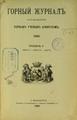 Горный журнал, 1886, №01 (январь).pdf