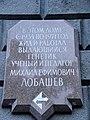 Доходный дом Р.Г.Веге (мемориальная доска с пр. Римского-Корсакова).jpg