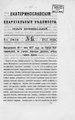 Екатеринославские епархиальные ведомости Отдел неофициальный N 13 (1 июля 1877 г).pdf