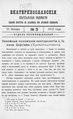 Екатеринославские епархиальные ведомости Отдел неофициальный N 3 (21 января 1912 г).pdf