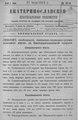 Екатеринославские епархиальные ведомости Отдел официальный N 21 (21 июля 1915 г) Год издания 43.pdf