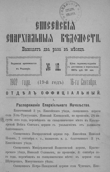 File:Енисейские епархиальные ведомости. 1902. №18.pdf