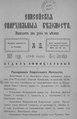 Енисейские епархиальные ведомости. 1902. №18.pdf