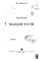История молодой России 1908.pdf