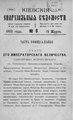 Киевские епархиальные ведомости. 1903. №06. Часть офиц.pdf