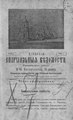 Киевские епархиальные ведомости. 1903. №43. Часть офиц.pdf