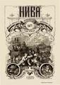 Нива. 1871. №1-26.pdf