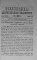 Нижегородские епархиальные ведомости. 1898. №22, неофиц. часть.pdf