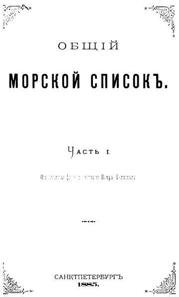 File:Общий морской список - Часть I (1885).djvu