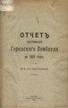 Отчет костромского городского ломбарда за 1915 год.pdf