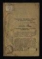 Очеред.Козл.уезд.зем.соб.Доклад Упр. о дорожных сооруж1912 1912.pdf