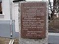 Памятний знак Єпископського двору.jpg