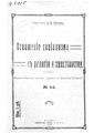 Петров Н.В. Отношение социализма к религии и христианству.pdf