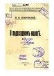 Покровский Н.Н. О подоходном налоге. (1915).pdf