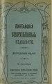 Полтавские епархиальные ведомости 1915 № 20 Отдел официальный, неофициальный. (15 октября 1915 г.).pdf