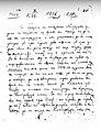 Ракопис за родниот крај - Крсте Мисирков.jpg