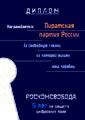 Роскомсвобода - диплом ППР.jpg