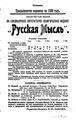 Русская мысль 1899 Книга 03.pdf